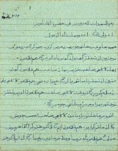 Mufaddal Bs Letter - Pg1