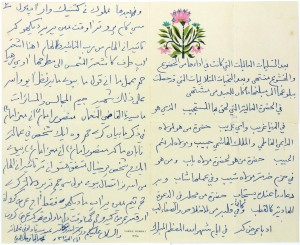 Shz. M. Baqir Bs letter